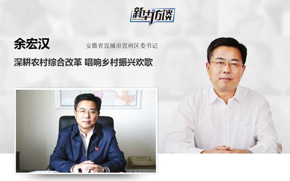 余宏漢:深耕農村綜合改革 唱響鄉村振興歡歌