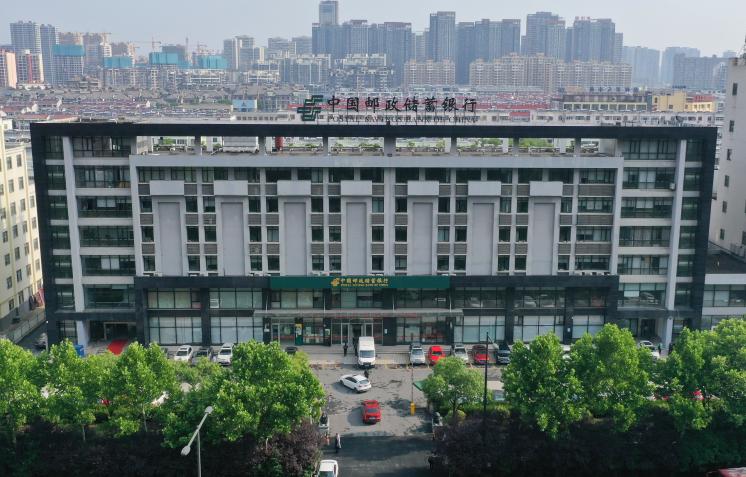 郵儲銀行安徽省分行辦公大樓