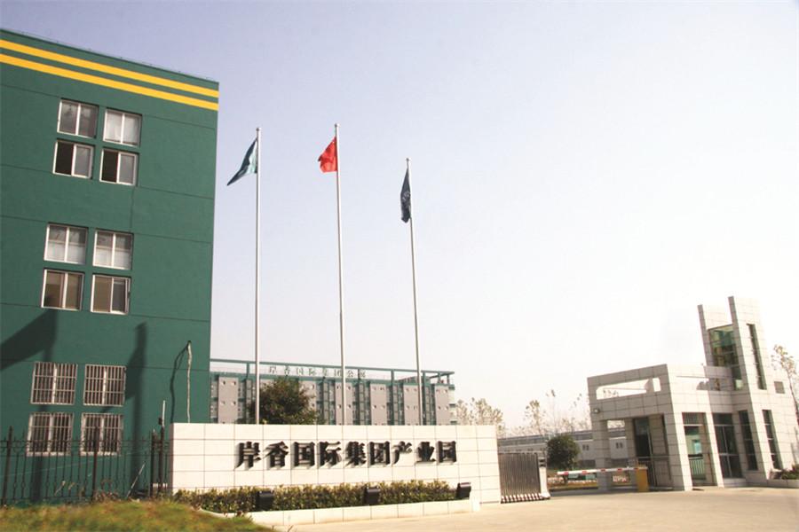 岸香産業園