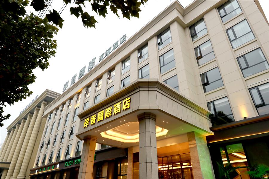 岸香連鎖酒店