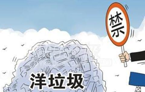 """銅陵海關依法退運""""洋垃圾"""""""