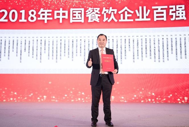 """岸香國際控股連續三年獲得""""中國餐飲百強企業"""""""