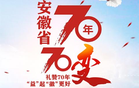 """""""70年70變""""短視頻徵集"""