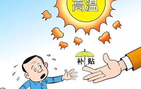 合肥地區今夏補貼標準為15元/日