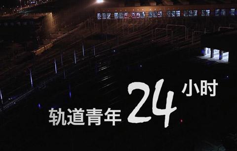 微視頻:軌道青年24小時