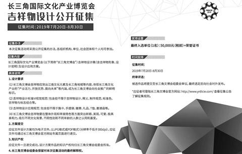 長三角國際(ji)文化產業博覽會吉祥物(wu)設計征(zheng)集(ji)