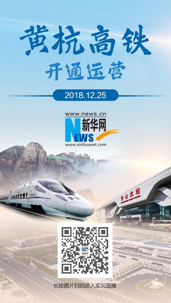 黃(huang)杭高鐵開通運營(ying)