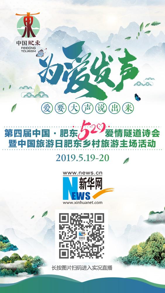 """為""""愛""""發聲 第四屆(jie)中國·肥東520愛情隧道(dao)詩會"""