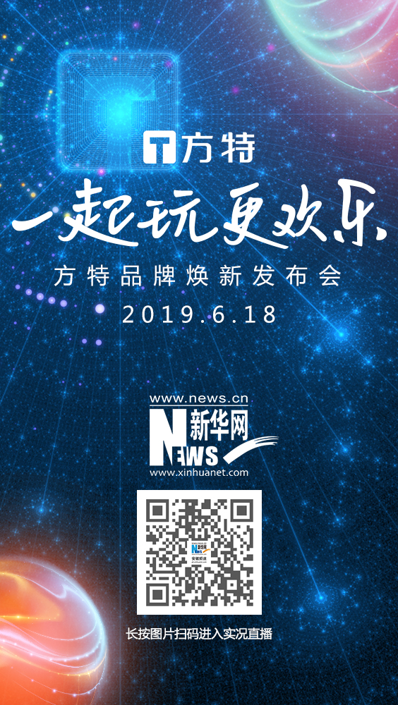 一huang)鶩娓獨方jiao)仄放隻佬xin)發布會