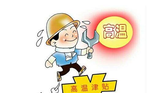 安徽省人社廳表示:最低工資標準不包含高溫津貼
