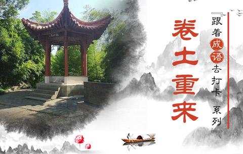 跟著成語去打(da)卡(ka)︰卷土(tu)重(zhong)來(lai)