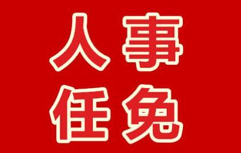 馬鞍山一批幹部任免名單 陳陸林任市財政局副局長