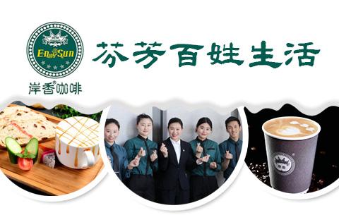岸香咖啡 芬芳百姓生活