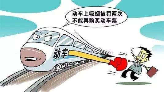 黃山北站:十天時間處置三起動車組吸煙警情