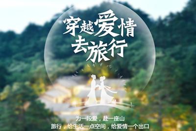 新玩法推新業態 黃山七夕主題活動精彩不斷
