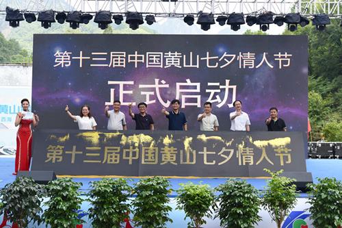 第十三屆中國黃山七夕情人節開幕