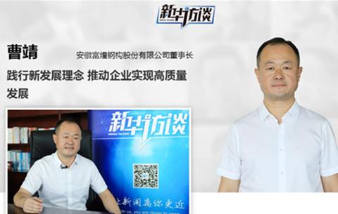 曹靖:推動企業實現高質量發展