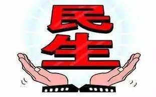 安徽省三十三項民生工程進展順利