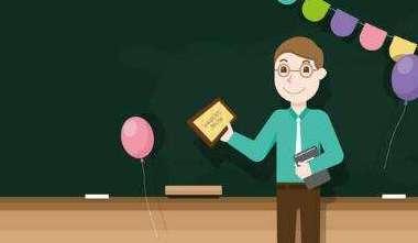下半年教師資格考試9月3日正式開始報名