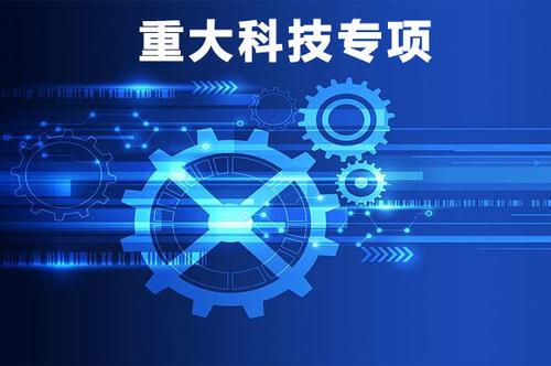 安徽啟動科技重大專項項目申報