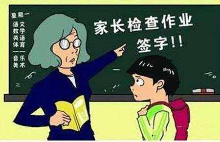 安徽:教師不得讓家長代為評改作業