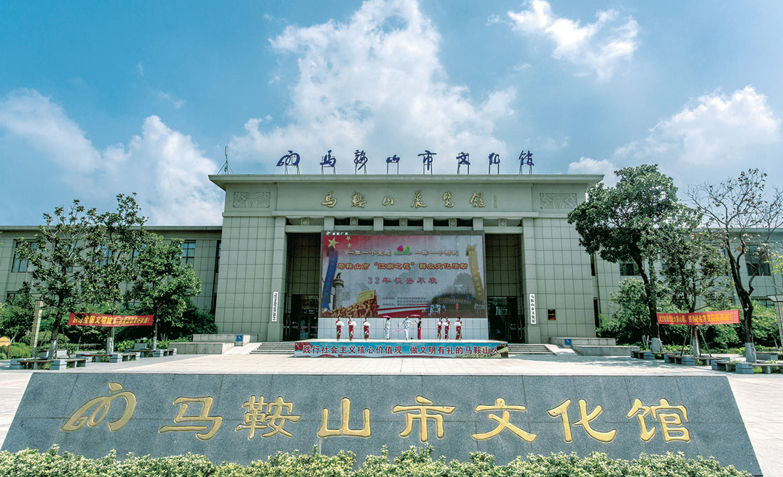 馬鞍山(shan)市文化館