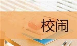"""安徽8類""""校鬧""""行為被禁止"""