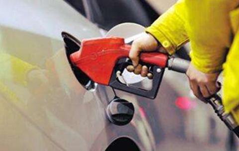 成品油價格今起下調