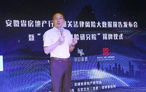 安徽房地産行業三份大數據法律報告發布