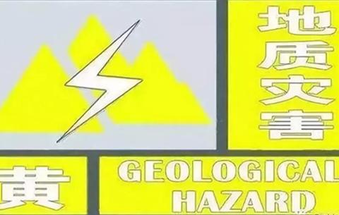 安徽發布地質災害黃色預警