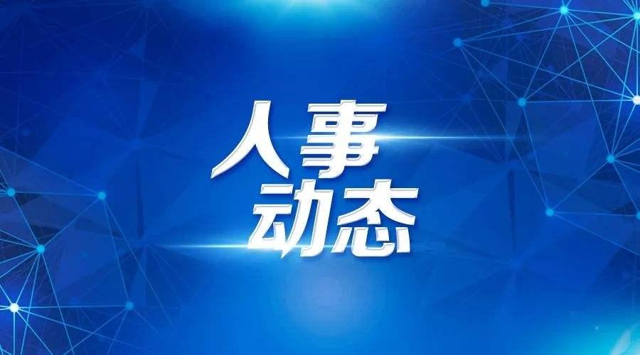 安徽多名廳級幹部履新 邵鬱任省民委副主任(簡歷)