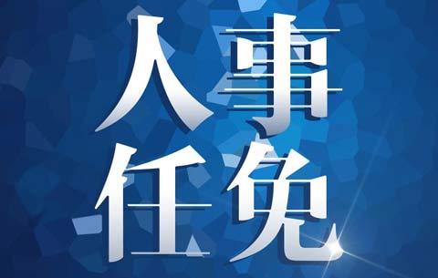 田昕任銅陵市委常委、組織部長