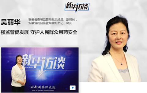 吳麗華:強監管促發展 守護人民群眾用藥安全