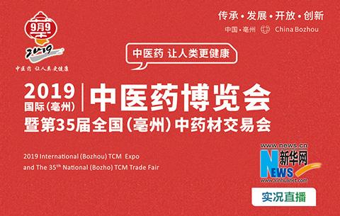 直播:2019年國際(亳州)中醫藥博覽會