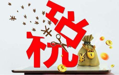 上半年安徽省新增減稅降費352.3億元