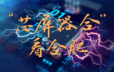 """【壯麗70年】""""芯屏器合""""看合肥"""