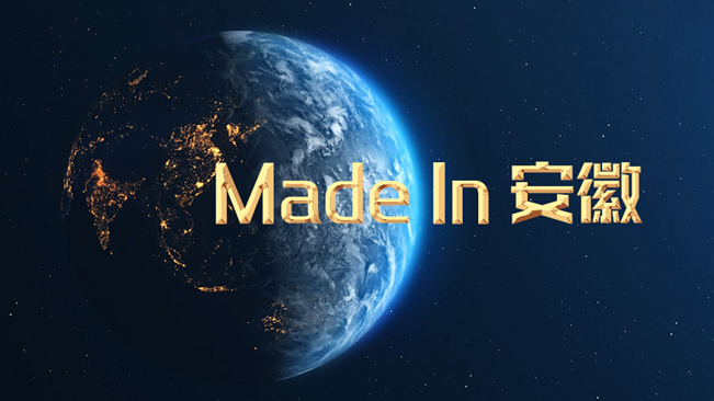 Made In 安徽!