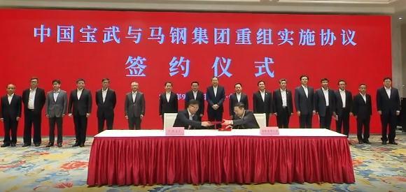 中國寶武與馬鋼集團簽署重組實施協議