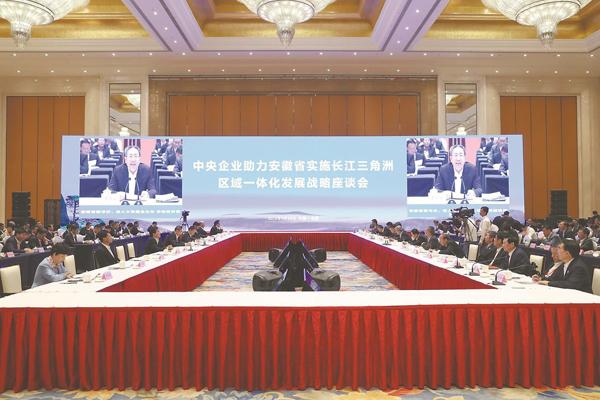 中央企業助力安徽省實施長江三角洲區域一體化發展戰略座談會在合肥舉行