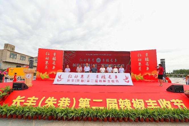 長(chang)豐(朱(zhu)巷(xiang))第二屆辣椒豐收(shou)節啟(qi)幕(mu)