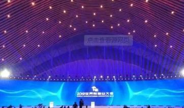 王勇在2019世界制造業大會上強調 攜手並進 開放合作 共同推動制造業高質量發展