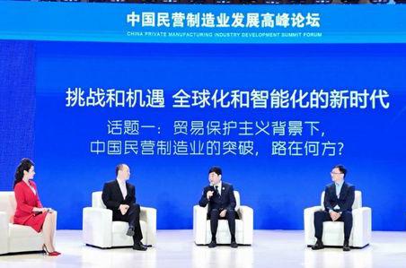 中國民營制造業發展高峰論壇在肥舉行