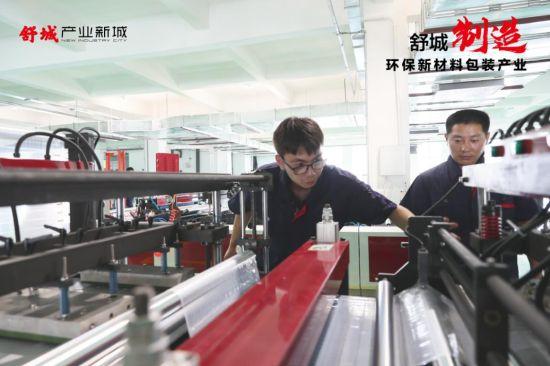 """聚焦三大産業 華夏幸福助力更多企業實現""""舒城制造"""""""