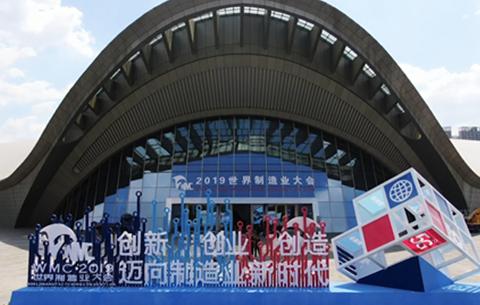 世界制造業大會成果豐碩 投資總額7351億元