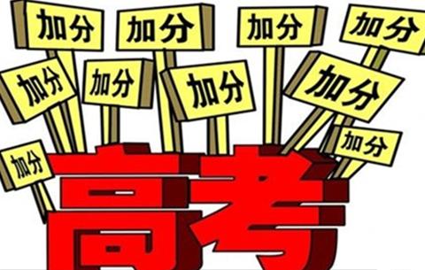 安徽省6類學生2020年高考可獲加分優惠