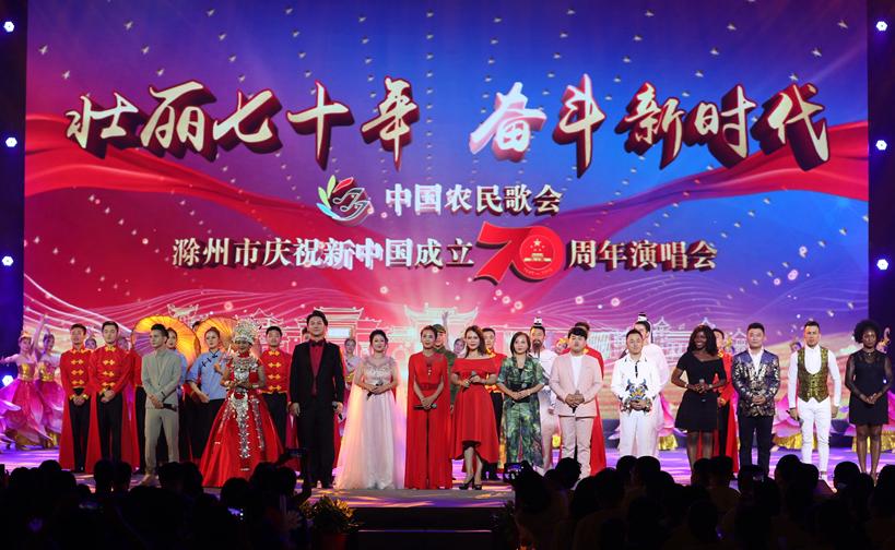 中國農民歌會在滁州激情唱響
