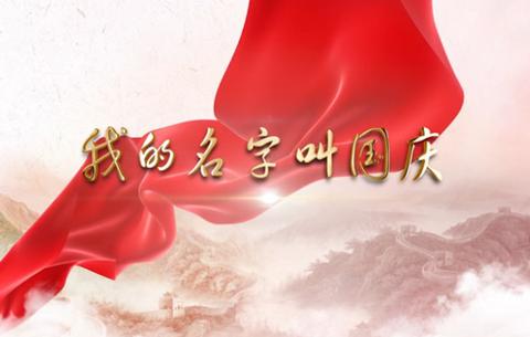 微視頻:我的名字叫國慶