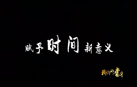 """我們的奮鬥:賦予""""時間""""新意義"""
