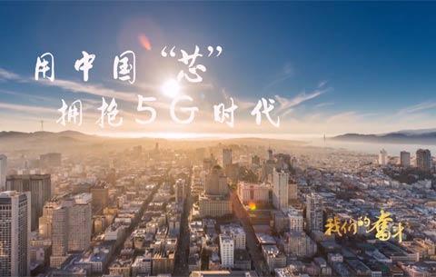 """微視頻:我們的奮鬥——用中國""""芯""""擁抱5G時代"""