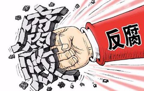 """安徽省供銷社原理事會主任錢斌嚴重違紀違法被""""雙開"""""""